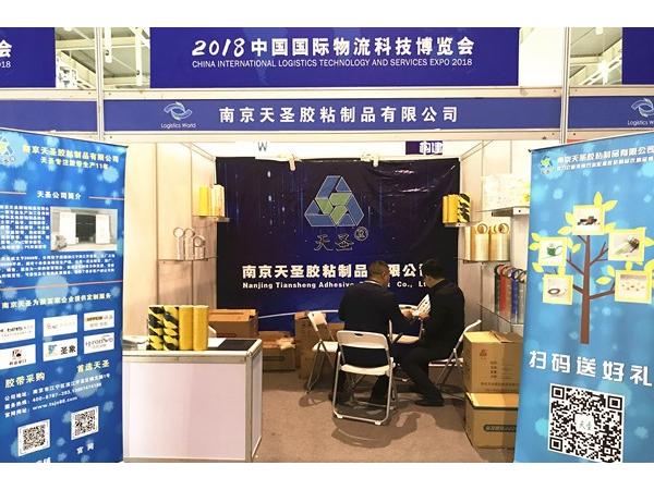 南京天圣胶带厂参加2018年中国国际物流科技博览会
