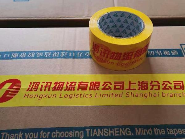 南京天圣胶带厂为鸿讯物流上海分公司定做印字胶带