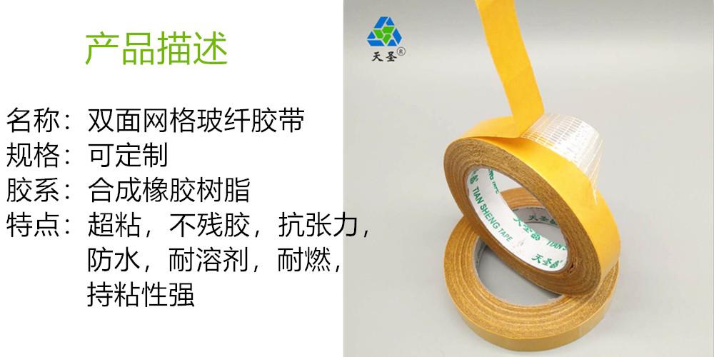 双面网格玻纤产品描述