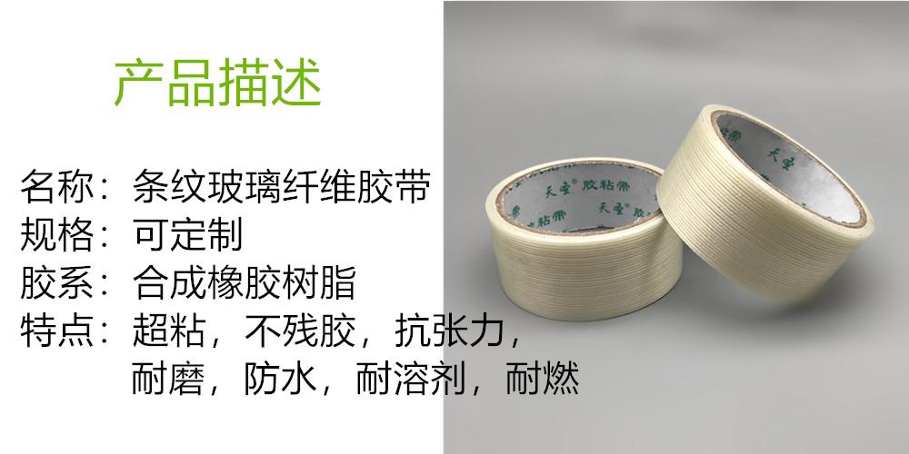 条纹玻璃纤维胶带产品描述