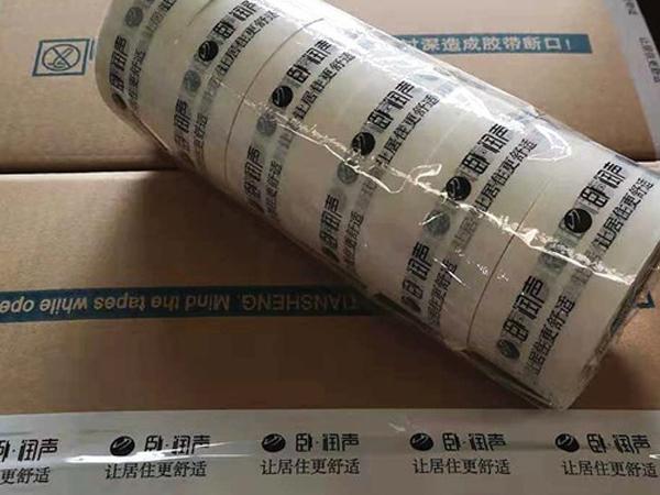 南京天圣胶带厂为江苏卧牛山保温防水技术有限公司定做印字胶带
